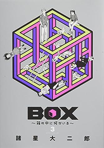 BOX~箱の中に何かいる~(3)<完> (モーニング KC)