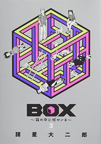 BOX~箱の中に何かいる~(3)<完> (モーニング KC)の詳細を見る