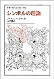 シンボルの理論 (叢書・ウニベルシタス)