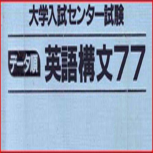 マツキーのセンター試験データ順英語構文77