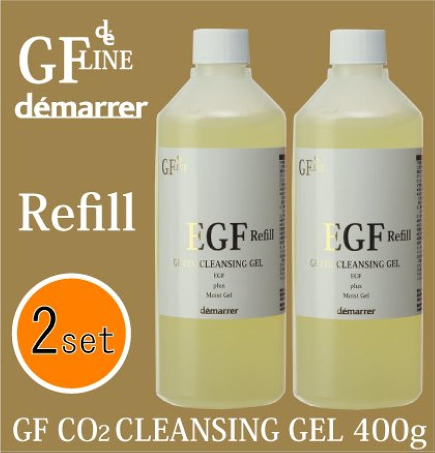 報奨金彫る分注するデマレ GF 炭酸洗顔クレンジン 400g レフィル 詰替用 2本セット