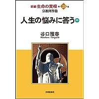 新編生命の實相29巻 人生の悩みに答う(中)