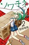ソワチネ 2 (少年サンデーコミックス)