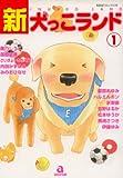 新・犬っこランド 1 (あおばコミックス  動物シリーズ)