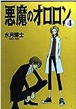 悪魔のオロロン (4) (ウィングス・コミックス)