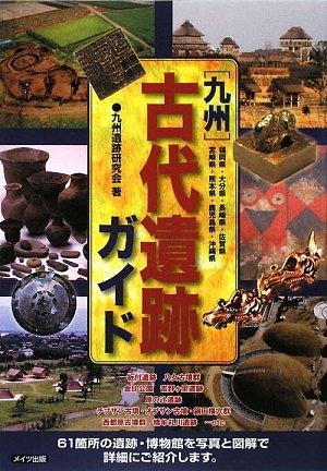 九州 古代遺跡ガイド