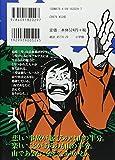 岳 7 (ビッグコミックス) 画像