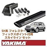 【正規輸入代理店】 YAKIMA ヤキマ スバル フォレスター SH型 フィックスポイント付き車両 ベースラックセット(スカイラインタワー+ランディングパッド11×2+ジェットストリームバーS) ブラック
