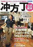 冲方丁公式読本 (洋泉社MOOK)