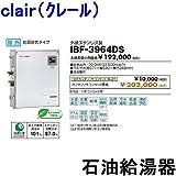 CHOFU (長府製作所 ) 石油給湯器 IBF-3964DS IR-20 【カンタンリモコン付】 給湯専用水道直圧