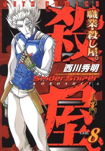 職業・殺し屋。 8 (ジェッツコミックス)の詳細を見る