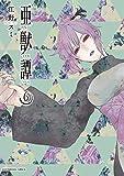 亜獣譚 (6) (裏少年サンデーコミックス)