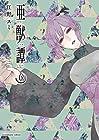 亜獣譚 第6巻