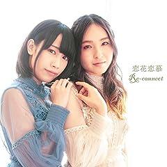恋花恋慕♪Re-connectのCDジャケット