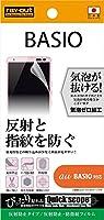 レイ・アウト BASIO KYV32 フィルム 反射防止・防指紋フィルム RT-BSOF/B1