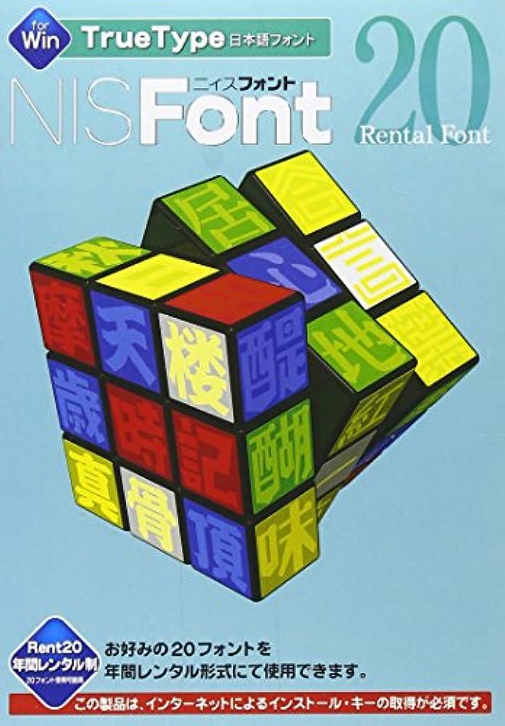 ニイス NISFONT WIN版TrueTypeフォント(20フォントレンタル版)