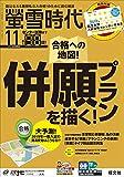 螢雪時代2018年11月号 [雑誌] (旺文社螢雪時代)