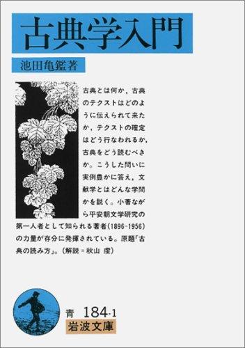 古典学入門 (岩波文庫)の詳細を見る