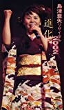 島津亜矢 リサイタル2002 進化 [DVD]