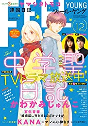 FEEL YOUNG (フィールヤング) 2018年 12月号 [雑誌]