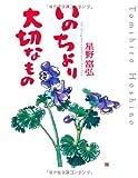 ♪『花に寄せて』について(その4) 〜いのちより大切なもの