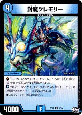 デュエルマスターズ新2弾/DMRP-02/67/C/封魔グレモリー