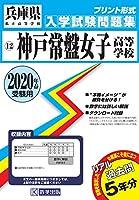 神戸常盤女子高等学校過去入学試験問題集2020年春受験用 (兵庫県高等学校過去入試問題集)