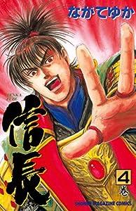 TENKA FUBU 信長(4) (週刊少年マガジンコミックス)