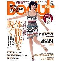 Body+ (ボディプラス) 2008年 03月号 [雑誌]