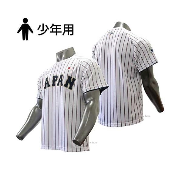 asics(アシックス) 野球 Tシャツ 半袖 ...の商品画像