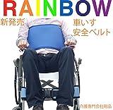 車いす安全ベルト、車椅子安全ベルト、介護 ベルト,,色は薄い青色、、小さいサイズ