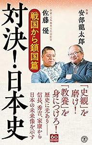 対決! 日本史 (潮新書)