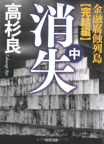消失 中  金融腐蝕列島・完結編 (角川文庫)の詳細を見る