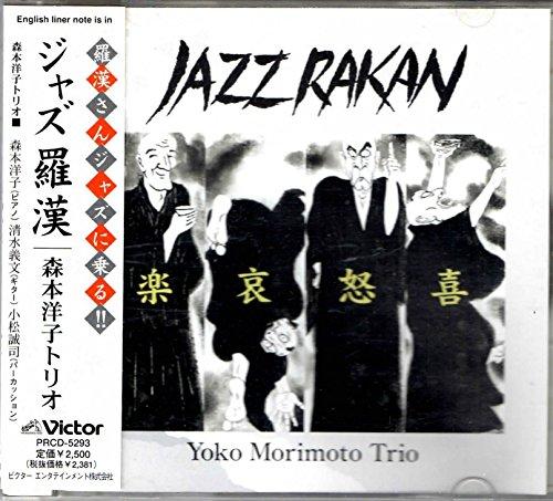 Yoko Morimoto trio : JAZZ RAKAN: 森本洋子トリオ 「ジャズ 羅漢」 - Yoshifumi Shimizu,Seiji Komatsu:Percussion Yoko Morimoto