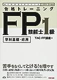合格トレーニング FP技能士1級 2013年度 (よくわかるFPシリーズ)