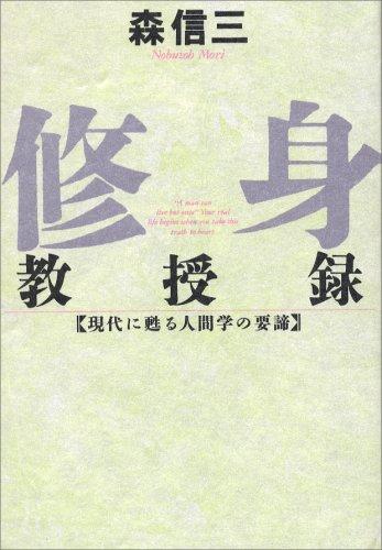 修身教授録 (致知選書)(9784884741723)