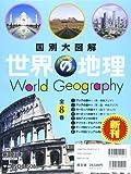 国別大図解世界の地理(全8巻セット)
