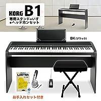 KORG B1BK スタンド・イス・ヘッドホンセット(お手入れセット付き) 電子ピアノ 88鍵盤 (コルグ) オンラインストア限定