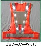 安全・サイン8 LED安全ベスト 高輝度白色LEDベスト 背中台形反射シート付き オレンジメッシュ/白銀色テープ LED-OW-W(T) 寒冷地対応反射テープ使用