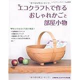 エコクラフトで作るおしゃれかごと部屋小物 (レディブティックシリーズno.3531)