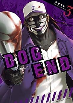[ゆりかわ]のDOG END(3) (裏少年サンデーコミックス)