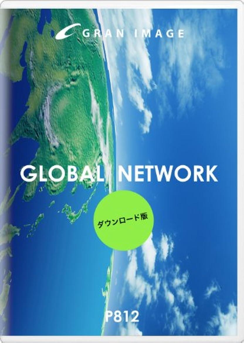 グランイメージ P812 グローバルネットワーク100 [ダウンロード]