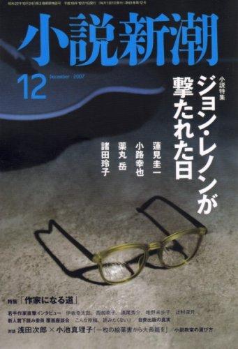 小説新潮 2007年 12月号 [雑誌]