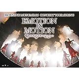 モーニング娘。'16コンサートツアー春~EMOTION IN MOTION~鈴木香音卒業スペシャル [DVD]