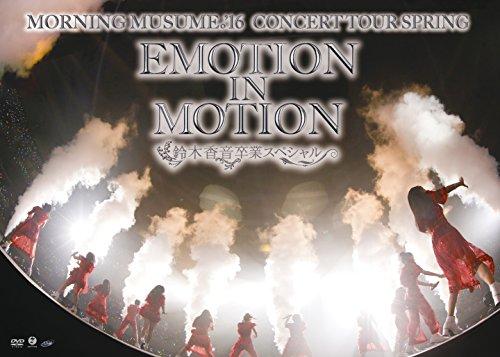モーニング娘。'16コンサートツアー春~EMOTION IN MOTION~鈴・・・