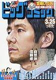 ビッグコミック 2018年 3/25 号 [雑誌]
