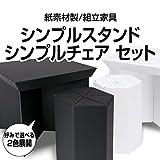 シンプルスタンド(置き台)・スツール(椅子) セット ブラック