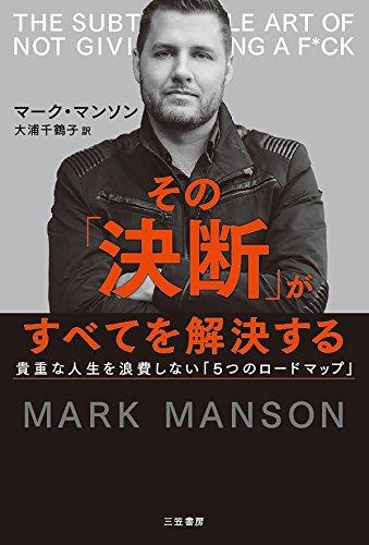 その「決断」がすべてを解決する―――貴重な人生を浪費しない「5つのロードマップ」- マークマンソン 本