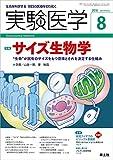"""実験医学 2018年8月 Vol.36 No.13 サイズ生物学?""""生命""""が固有のサイズをもつ意味とそれを決定する仕組み"""