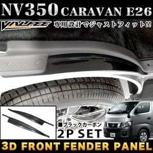 【VALFEE】 バルフィ  NV350 キャラバン E26 専用 〔ブラックカーボン調〕3Dインテリアパネルセット2Pセット フロントフェンダー上パネル...
